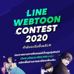 "ประกวด ""LINE WEBTOON CONTEST 2020"""