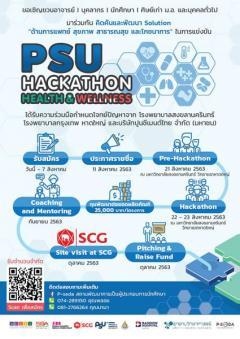 """แข่งขัน """"PSU Hackathon : Health & Wellness"""""""