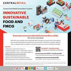 """ประกวดอาหารและเฟ้นหาสินค้านวัตกรรมเพื่อความยั่งยืน """"Innovative Sustainable Food and FMCG"""""""