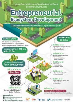 """ประกวดโครงการการพัฒนาระบบนิเวศเพื่อสร้างผู้ประกอบการรุ่นใหม่ """"Entrepreneurial Ecosystem Development"""""""