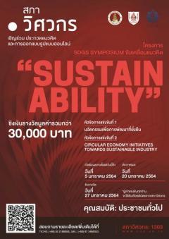 ประกวดแนวความคิดและงานออกแบบรูปแบบออนไลน์ ภายใต้โครงการ SDGs Symposium