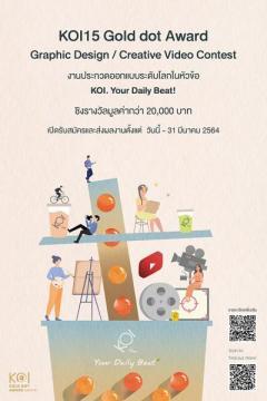 """ประกวดออกแบบ """"KOI15 Gold Dot Award: Graphic Design / Creative Video Contest"""""""
