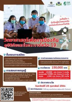 """แข่งขันออนไลน์ระดับประเทศ หัวข้อ """"วิทยาศาสตร์เพื่อการป้องกันอุบัติภัยและโรคระบาดโควิด-19"""""""