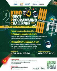 """แข่งขันเขียนโปรแกรมควบคุมหุ่นยนต์ผู้ช่วยนักบินอวกาศ Astrobee """"2nd Kibo Robot Programming Challenge"""""""