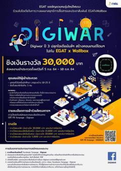 """ประกวดโครงการ """"Digiwar ปี 3 ปลุกไอเดียมันส์ๆ สร้างคอนเทนต์โดนๆ ไปกับ EGATxWallbox"""""""