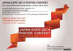 ประกวดโปสเตอร์ประชาสัมพันธ์งาน JAPAN EXPO 2014