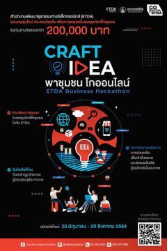 """ประกวด ETDA Business Hackathon """"CRAFT IDEA พาชุมชน โกออนไลน์"""""""
