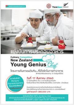 """แข่งขันการประกอบอาหาร """"New Zealand Young Genius Chef"""""""