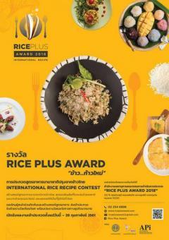 ประกวดสูตรอาหารนานาชาติปรุงจากข้าวไทย : International Rice Recipe Contest