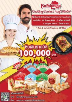 """ประกวดเมนูอาหารจากขนมปังแผ่นฟาร์มเฮาส์ Farm House Cooking Contest """"เมนูดี ชีวิตปัง"""""""