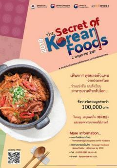 """แข่งขันทำอาหารเกาหลีเมนูหมูผัดซอสเกาหลี (Jeyuk-bokkeum) และเมนูของหวาน ภายใต้คอนเซ็ป """"The Secret of Korean Food"""""""