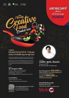 """ประกวด """"PIM Young Creative Food Contest 2019"""""""