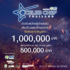 """แข่งขัน """"Celeb Chef Thailand 2019"""""""