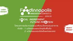 """ประกวดแนวคิดนวัตกรรมอาหาร """"Food Innopolis Innovation Contest 2019/20"""""""