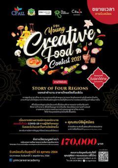 ประกวด PIM Young Creative Food Contest 2021