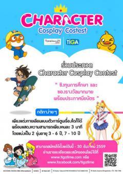 ประกวด Character Cosplay Contest @Terminal21 Korat