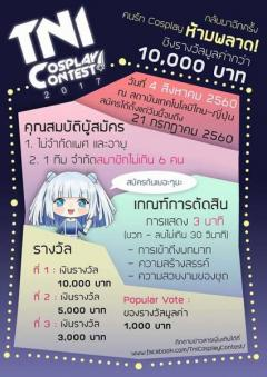 "ประกวด ""TNI Cosplay Contest"""