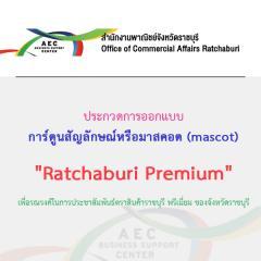 """ประกวดการออกแบบการ์ตูนสัญลักษณ์หรือมาสคอต (mascot) """"Ratchaburi Premium"""""""