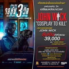 """ประกวดคอสเพลย์ """"John Wick Cosplay to Kill"""""""