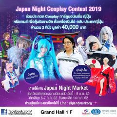 """ประกวดคอสเพลย์ """"Japan Night Cosplay Contest 2019"""""""