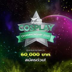 """ประกวดคอสเพลย์ """"AIS eSports Cosplay Championship 2020"""""""