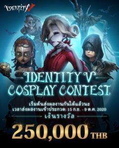 """ประกวดคอสเพลย์ออนไลน์ """"Identity V Online Cosplay Contest"""" ครั้งที่ 2"""