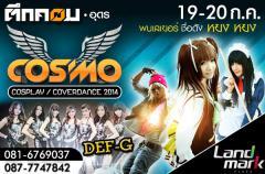 """ประกวด Cosplay และ Coverdance """"Tukcom Cosmo Contest 2014"""""""