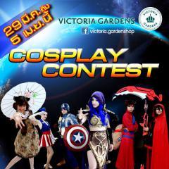 ประกวดคอสเพลย์  Victoria Gardens Cosplay Contest