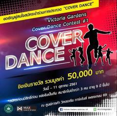 """ประกวด """"Victoria Gardens Cover Dance Contest #1"""""""