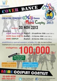 ประกวด Cover Dance & Anime Cosplay Creative Contest 2013