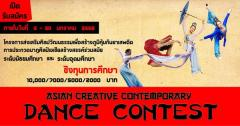 ประกวดนาฏศิลป์เอเชียสร้างสรรค์ร่วมสมัย (Asian Creative Contemporary Dance Contest)
