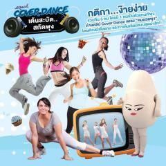 """ประกวดเต้นเลียนแบบ MV """"คนอวดพุง"""""""