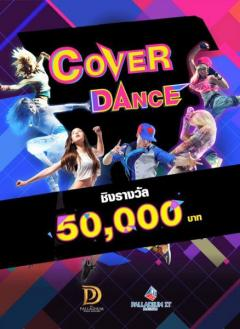 "ประกวดเต้น ""Palladium Inter Cover Dance Contest 2016"""