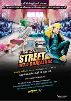 """ประกวดเต้น """"Seacon Street Int'l Challenge"""""""
