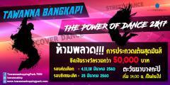 ประกวดเต้น THE POWER OF DANCE 2017 @ TAWANNA BANGKAPI