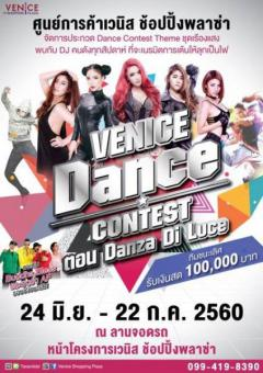"""ประกวดเต้น """"VENICE Dance Contest"""" ตอน """"Dance Di Luce"""" Theme """"ชุดเรืองแสง"""""""