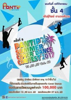 """ประกวดเต้น """"Pantip Summer Cover Dance 2017 @ Pantip Ngamwongwan"""" ครั้งที่ 8"""