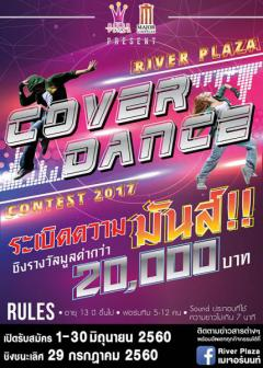 "ประกวด ""River Plaza Cover Dance Contest 2017"""