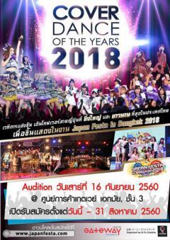 """ประกวด """"Cover Dance of the Years 2018″"""