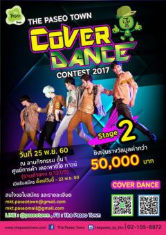 ประกวด THE PASEO TOWN Cover Dance Contest 2017 (Stage 2)