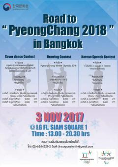 "ประกวด ""Road to PyeongChang 2018 in Bangkok"""