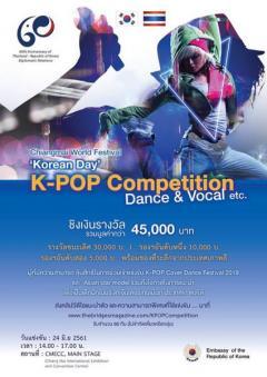 ประกวด K-Pop Competition