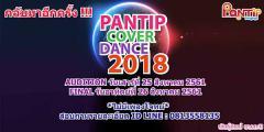 """ประกวดเต้น """"PANTIP COVER DANCE 2018"""" @ PANTIP BANGKAPI"""