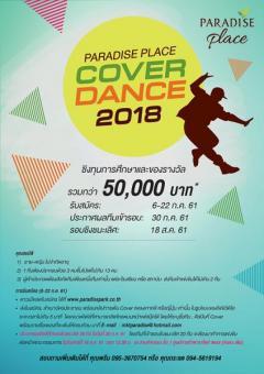 """ประกวดเต้น """"Paradise place Cover Dance Contest 2018"""""""