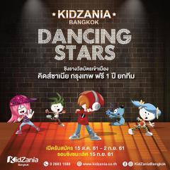 ประกวด KidZania Dancing Stars 2018
