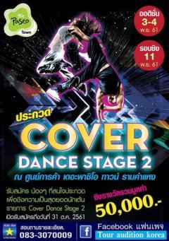 ประกวดเต้น COVER DANCE STAGE 2