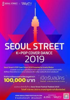 """ประกวดเต้น """"Seoul Street K-POP Cover Dance 2019"""""""