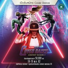 """ประกวด """"Victoria Gardens Cover Dance Contest Season 2"""""""