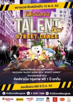 """ประกวด """"KidZania Talent Show 2019 : Street Dance"""""""