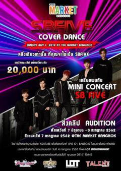 """ประกวดเต้น """"Cover Dance Boy Band Thailand ศิลปินวง SBFIVE"""""""